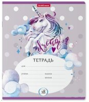 Тетрадь 18л линия 49178 Dream Unicorn Erich Krause
